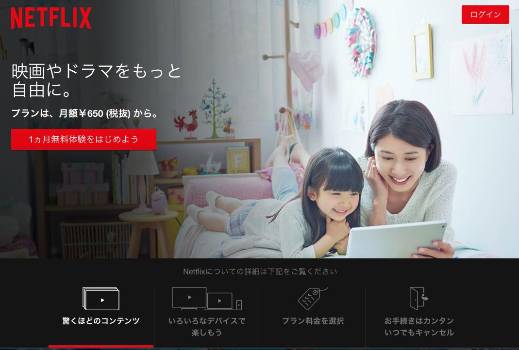 vod-gyoukai-Netflix