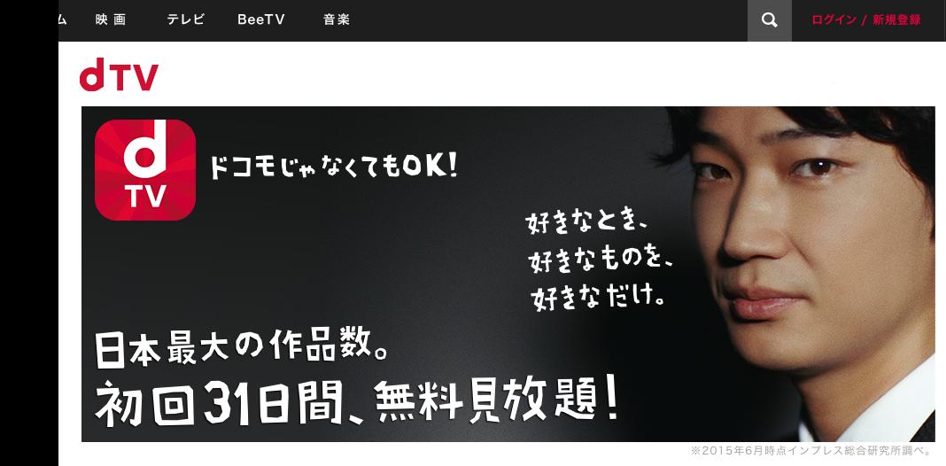 vod-gyoukai-dTV