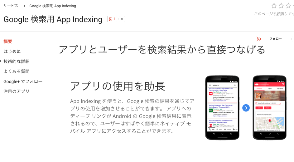 app-indexing