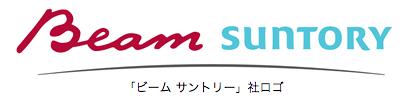 「ビーム サントリー」(Beam Suntory Inc.)