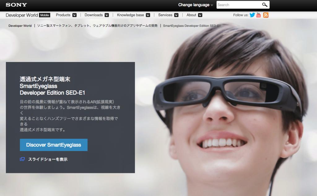 SmartEyeglass Developer Edition SED-E1